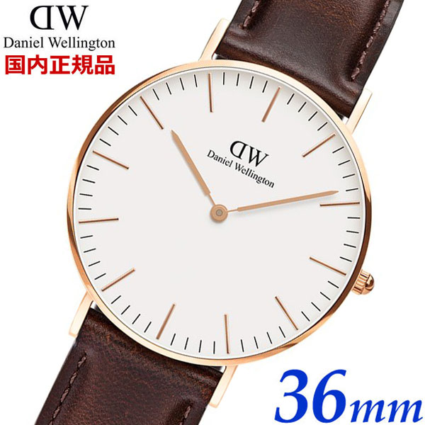 【国内正規品】【2年保証】【クリーナープレゼント】ダニエルウェリントン Daniel Wellington 腕時計 クラシック ブリストル/ローズ メンズ・レディース 36mm ダニエルウェリントン DW00100039 0511DW