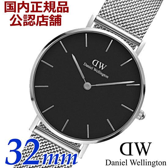 【国内正規品】【クリーナープレゼント】ダニエルウェリントン Daniel Wellington 腕時計 Classic PETITE/クラシック ペティット レディース シルバー x ブラック 32mm メッシュベルト ダニエルウェリントン DW00100162