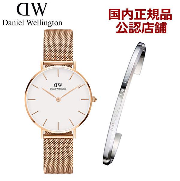 【国内正規品】ダニエルウェリントン Daniel Wellington 腕時計 & バングル(スモール) セットモデル Classic PETITE/クラシック ペティット レディース ローズゴールド x ホワイト 32mm メッシュベルト ダニエルウェリントン DW00100163 DW00400004
