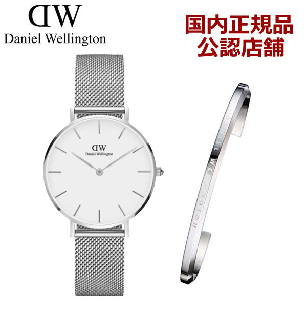 【国内正規品】ダニエルウェリントン Daniel Wellington 腕時計 & バングル(スモール) セットモデル Classic PETITE/クラシック ペティット レディース シルバー x ホワイト 32mm メッシュベルト ダニエルウェリントン DW00100164 DW00400004