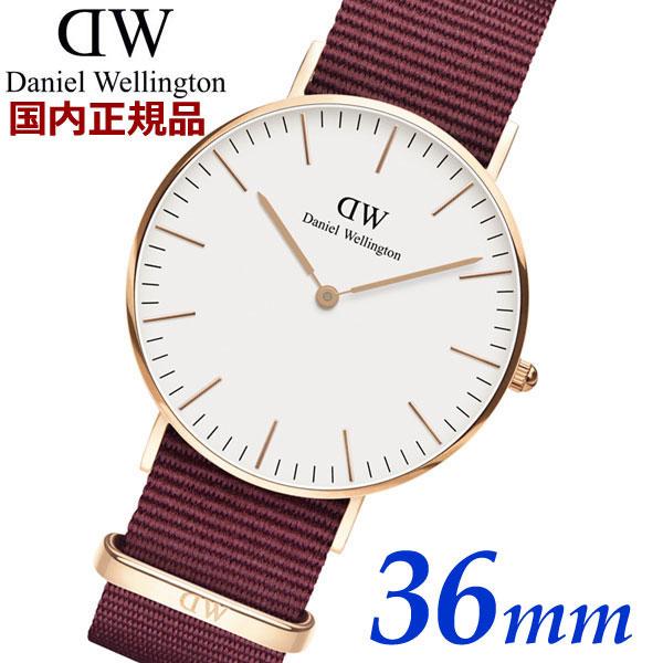 【国内正規品】【クリーナープレゼント】ダニエルウェリントン Daniel Wellington 腕時計 Classic ROSELYN ルビーレッド NATOベルト 男女兼用 ユニセックス メンズ・レディース 36mm DW00100271