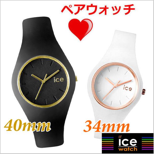 【クリーナープレゼント】【アイスウォッチ】ICE WATCH 腕時計 ペアウォッチ(2本セット)アイスグラム ICE-GLAM ミディアム & スモール ブラック x イエローゴールド ホワイト x ローズゴールド アイスウォッチ ICE.GL.BK.US ICE.GL.WRG.SS