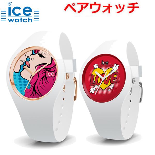 【国内正規品】【クリーナープレゼント】【アイスウォッチ】ICE WATCH 腕時計 ペアウォッチ(2本セット)ICE love 2018 アイスラブ 40mm & 34mm メンズ・レディース アイスウォッチ ICE WATCH 015266 015267