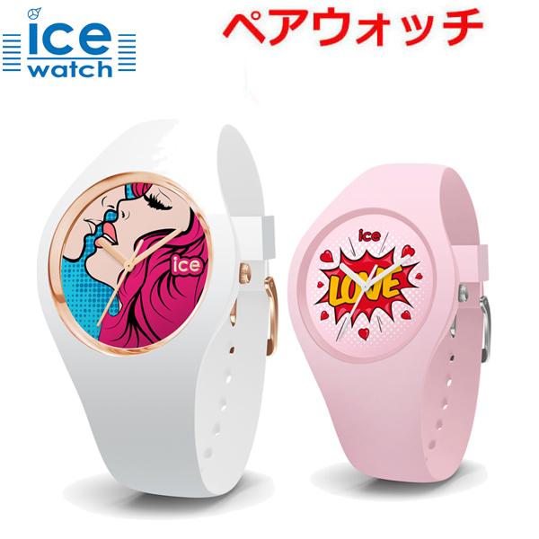 【国内正規品】【クリーナープレゼント】【アイスウォッチ】ICE WATCH 腕時計 ペアウォッチ(2本セット)ICE love 2018 アイスラブ 40mm & 34mm メンズ・レディース アイスウォッチ ICE WATCH 015266 015268