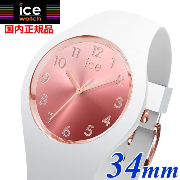 【クリーナープレゼント】【アイスウォッチ】ICE WATCH 腕時計 ICE sunset アイスサンセット スモール 34mm/レディース 女性用 アイスウォッチ ICE WATCH 015744