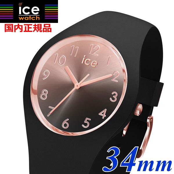 【クリーナープレゼント】【アイスウォッチ】ICE WATCH 腕時計 ICE sunset アイスサンセット スモール 34mm/レディース 女性用 アイスウォッチ ICE WATCH 015746