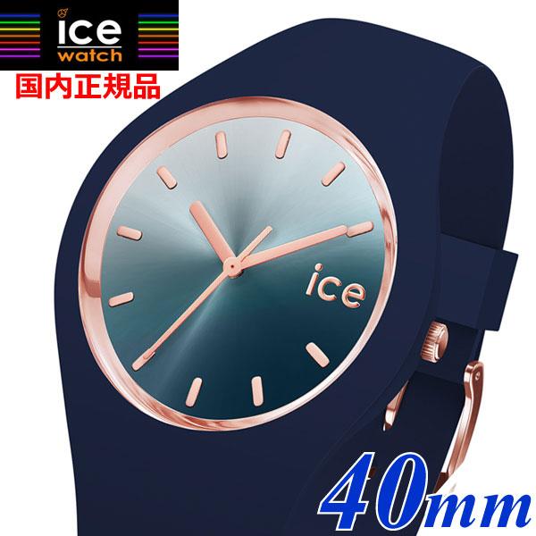 【クリーナープレゼント】【アイスウォッチ】ICE WATCH 腕時計 ICE sunset アイスサンセット ミディアム 40mm/ユニセックス 男女兼用 アイスウォッチ ICE WATCH 015751