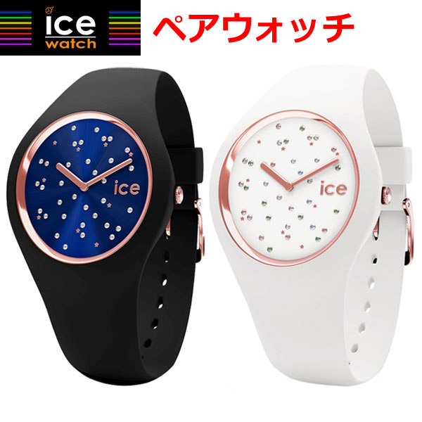 Bell Field: ICE WATCH pair watch (two sets) watch ICE cosmos