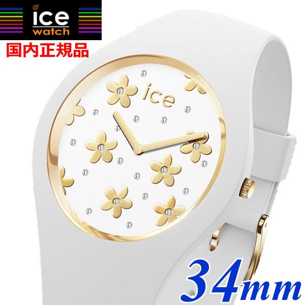 【クリーナープレゼント】【アイスウォッチ】ICE WATCH 腕時計 ICE Flower アイスフラワー プレシャスホワイト 34mm スモール レディース(女性用)花柄・ボタ二力ル柄 ICE Flower アイスフラワー 016658