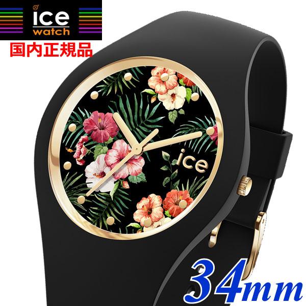 【クリーナープレゼント】【アイスウォッチ】ICE WATCH 腕時計 ICE Flower アイスフラワー コローニアル 34mm スモール レディース(女性用)花柄・ボタ二力ル柄 ICE Flower アイスフラワー 016660