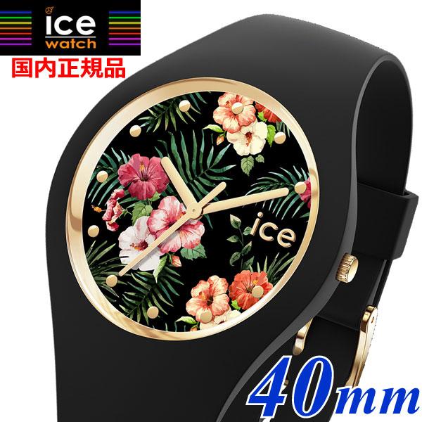 【クリーナープレゼント】【アイスウォッチ】ICE WATCH 腕時計 ICE Flower アイスフラワー コローニアル 40mm ミディアム ユニセックス(男女兼用)花柄・ボタ二力ル柄 ICE Flower アイスフラワー 016671