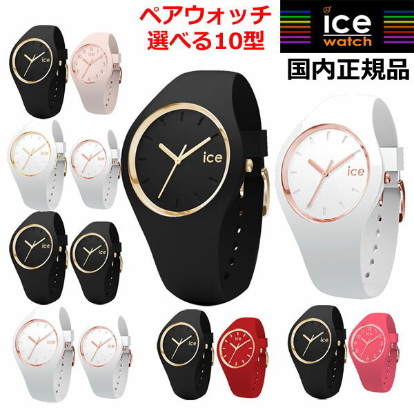qualité incroyable sélectionner pour authentique magasins populaires ICE WATCH watch pair watch (two sets) ice gram ICE-GLAM medium 40mm & Small  34mm