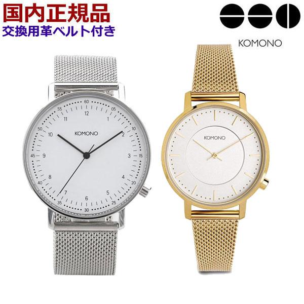【交換ベルト付】【KOMONO 国内正規品】KOMONO コモノ 腕時計 ペアウォッチ(2本セット) ルイス & ハーロウ メンズ レディース KOMONO コモノ KOM-W4070 KOMW-W4120
