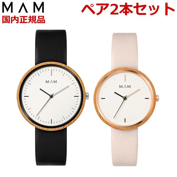 【国内正規品】MAM マム ペアウォッチ(2本セット)木製腕時計 メンズ 時計 ウッドウォッチ バンブー/竹メンズ & レディース Plano MAM644 MAM652