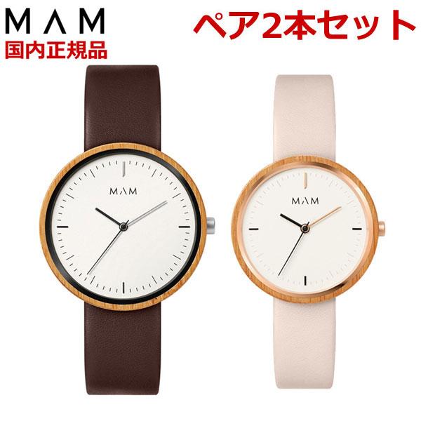 【国内正規品】MAM ORIGINALS マム ペアウォッチ(2本セット)木製腕時計 メンズ ウッドウォッチ バンブー/竹メンズ & レディース Plano MAM650 MAM652