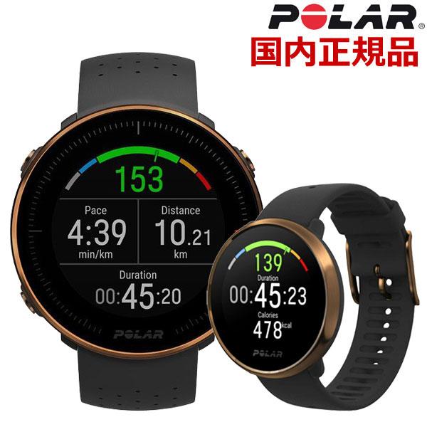 【国内正規品】【クリーナープレゼント】POLAR ポラール MULTISPORT WATCH 手首型心拍計 GPS内蔵 スマートウォッチ 腕時計 ブラックカッパー VANTAGE M BK-COPPER ML