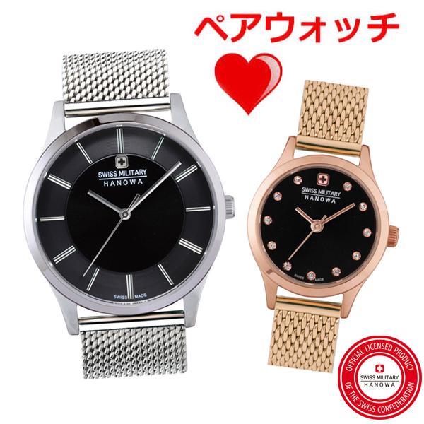 スイスミリタリー 腕時計 SWISS MILITARY PRIMO プリモ ペアウォッチ(2本セット)メンズ・レディース/メッシュベルトHANOWA ML-433 ML-437