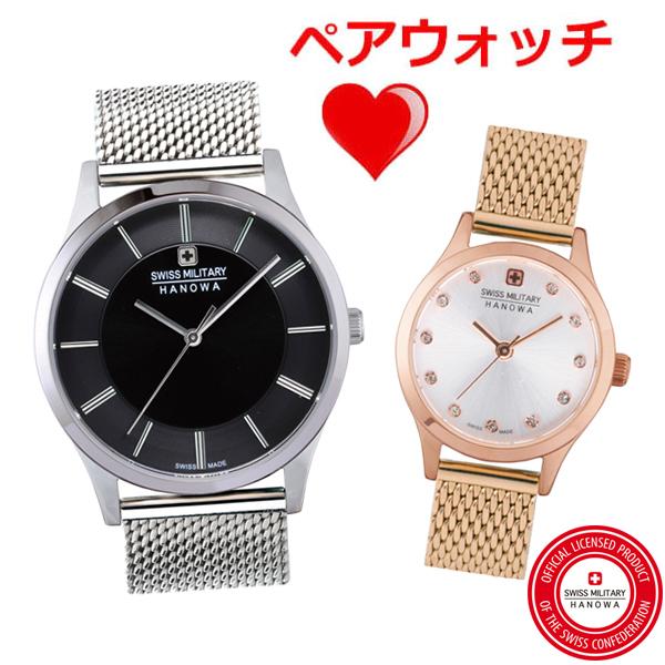 スイスミリタリー 腕時計 SWISS MILITARY PRIMO プリモ ペアウォッチ(2本セット)メンズ・レディース/メッシュベルトHANOWA ML-433 ML-438