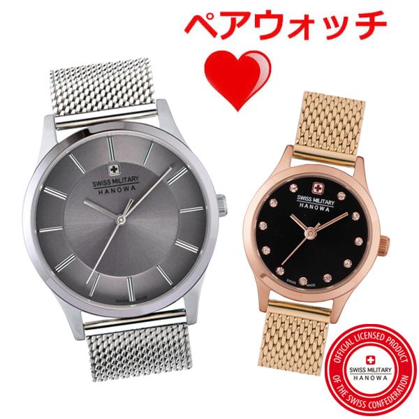 スイスミリタリー 腕時計 SWISS MILITARY PRIMO プリモ ペアウォッチ(2本セット)メンズ・レディース/メッシュベルトHANOWA ML-435 ML-437