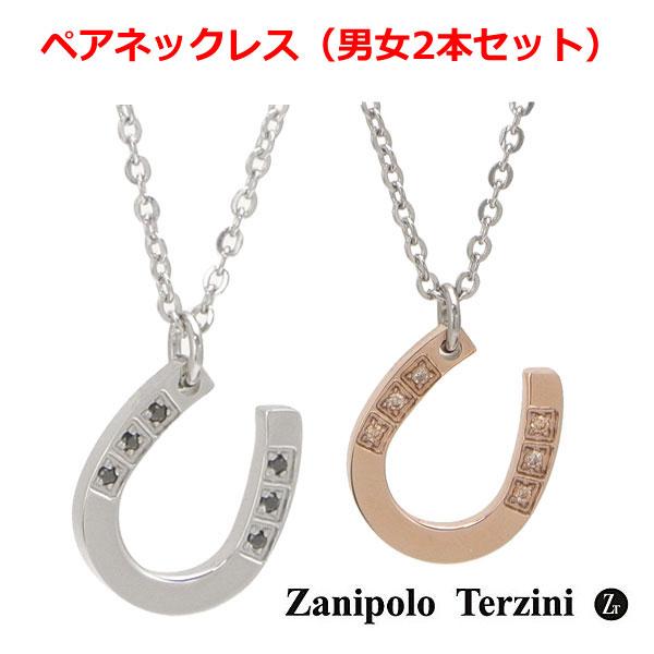 Zanipolo Terzini(ザニポロ・タルツィーニ)馬蹄形(ホースシュー) ペアネックレス/ペンダント(2本セット) メンズ & レディース サージカルステンレス製 ZTP2429-SUS ZTP2429-RG