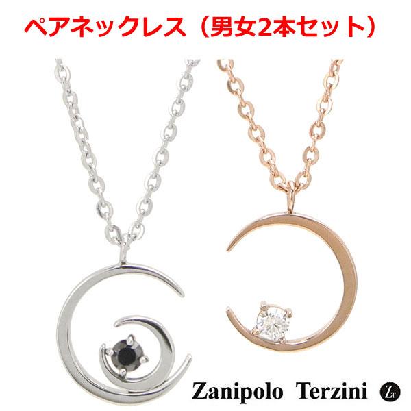 Zanipolo Terzini(ザニポロ・タルツィーニ)ペアネックレス/ペンダント(男女2本セット) メンズ サージカルステンレス製 ZTP2433-SUS ZTP2433-RG