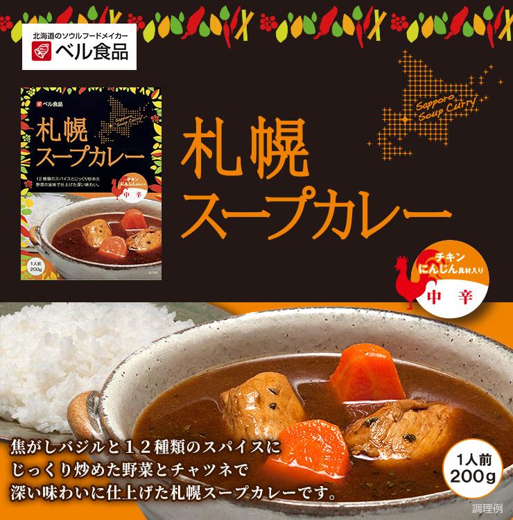 カレー レトルト スープ