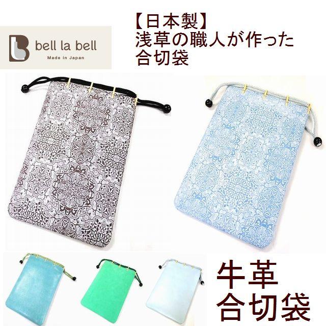 【スーパーセール4日20時スタート!】日本製合切袋 カラフルレザー
