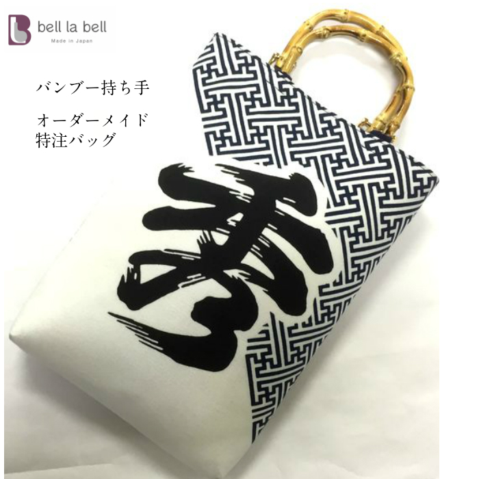 <お好きな生地でおつくりします。>特注品・オーダーメイドバッグ・バンブー持ち手マチ付き手提げ大タイプ小タイプ日本製お祭り用品 浴衣 おしゃれバッグ A4バッグ軽量送料無料