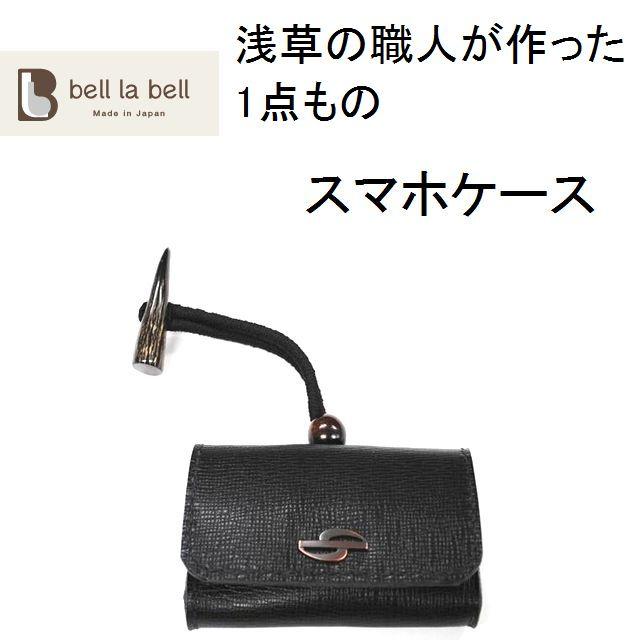 【お買い物マラソン 26日(日)1:59まで!】日本製和装小物 スマホケース