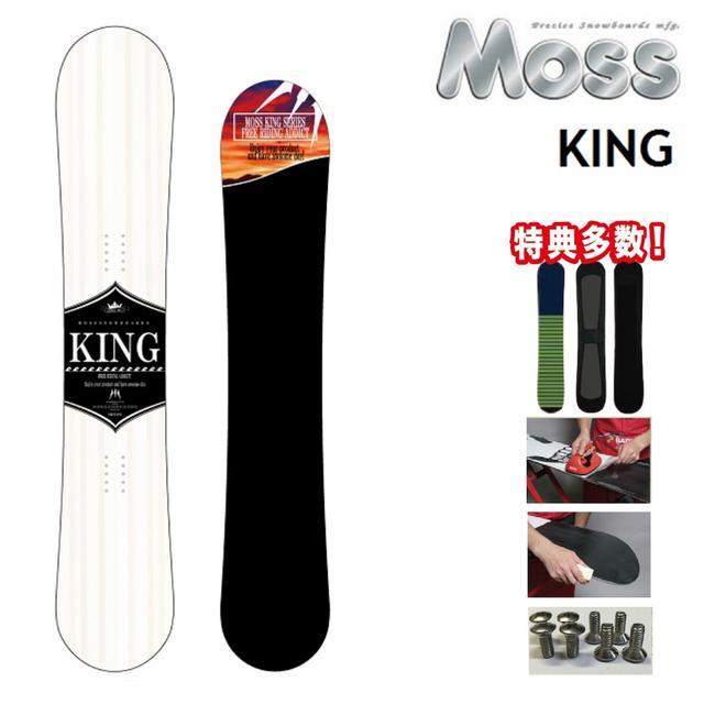 [最大3000円クーポン配布中] 19-20 MOSS モス スノーボード KING キング