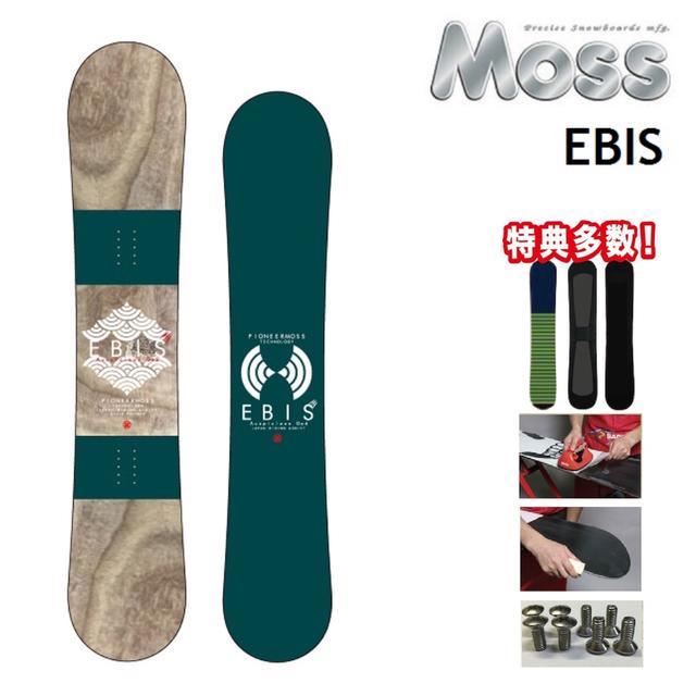 [最大3000円クーポン配布中] 19-20 MOSS モス スノーボード EBIS エビス