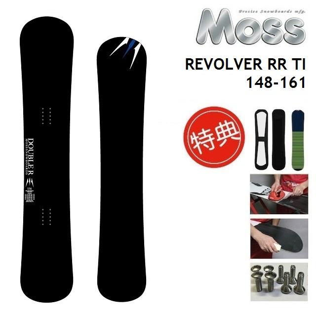 19-20 MOSS REVOLVER RR TI モス リボルバーダブルアール ティーアイ スノーボード 板 メンズ レディース 148-161 [ソールカバー 初期チューン ショートビス] 特典多数