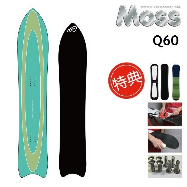モス Q60 MOSS 19 20 キューロクマル 特典多数 ショートビス