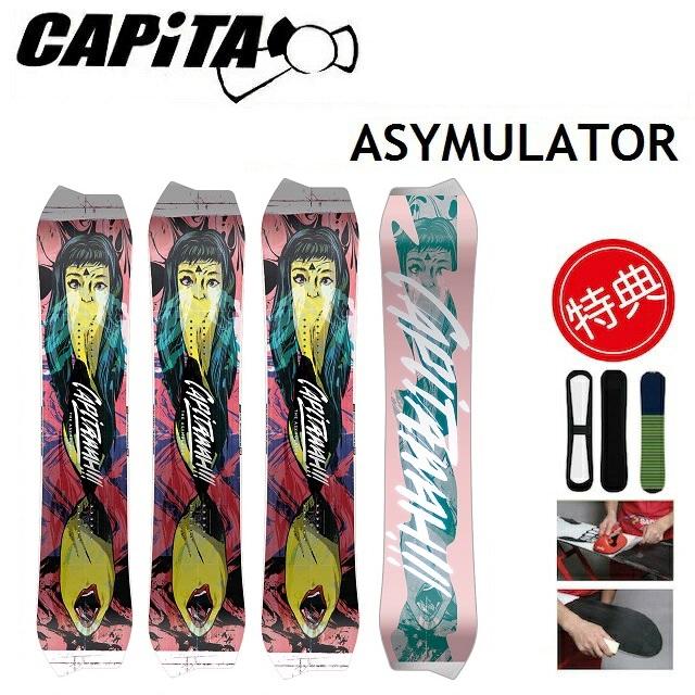 19-20 CAPiTA ASYMULATOR キャピタ アシミュレーター スノーボード 板 メンズ 152-156 [ソールカバー 初期チューン] 特典多数 日本正規品