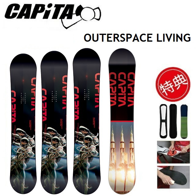 19-20 CAPiTA OUTERSPACE LIVING キャピタ アウタースペース リビング スノーボード 板 メンズ 150-160 [ソールカバー 初期チューン] 特典多数 日本正規品