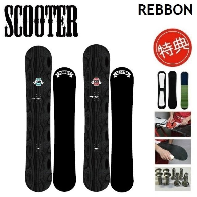 19-20 SCOOTER REBBON スクーター リボン スノーボード 板 メンズ レディース 147-160 [ソールカバー 初期チューン ショートビス] 特典多数