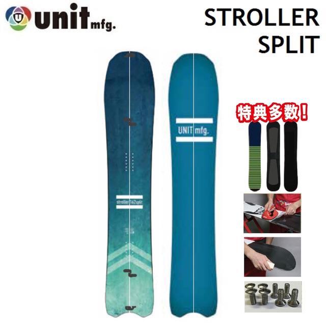 [最大3000円クーポン配布中] 19-20 UNIT ユニット スノーボード STROLLER SPLIT ストローラー スプリットボード