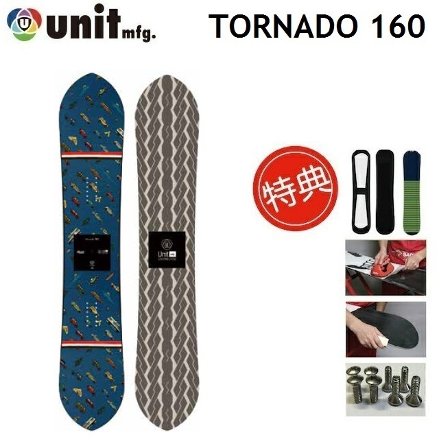 19-20 UNIT TORNADO ユニット トルネード スノーボード 板 メンズ 160 [ソールカバー 初期チューン ショートビス] 特典多数