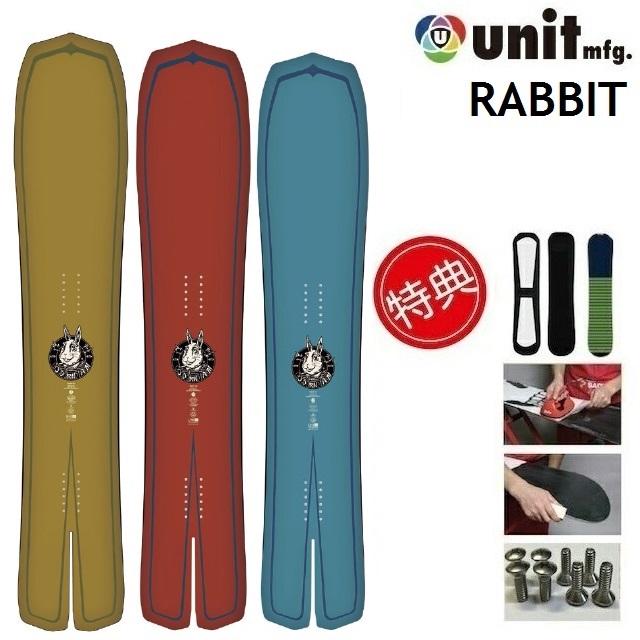 20-21 UNIT RABBIT ユニット ラビット スノーボード 板 メンズ 153 158 163