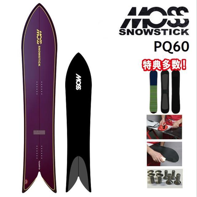 [最大3000円クーポン配布中] 19-20 MOSS SNOWSTICK モス スノースティック スノーボード PQ60 ピーキュー60 160cm
