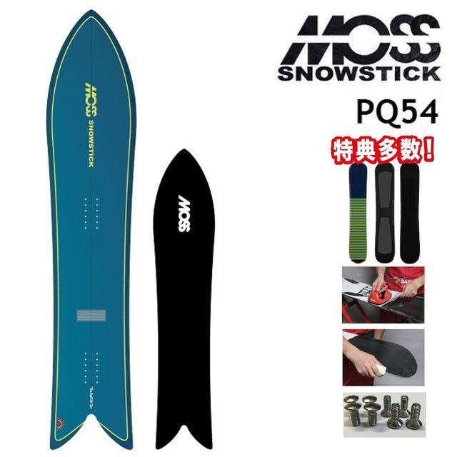 [最大3000円クーポン配布中] 19-20 MOSS SNOWSTICK モス スノースティック スノーボード PQ54 ピーキュー54 154cm