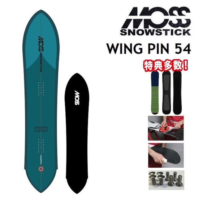 [最大3000円クーポン配布中] 19-20 MOSS SNOWSTICK モス スノースティック スノーボード WING PIN 54 ウイングピン 154.5cm