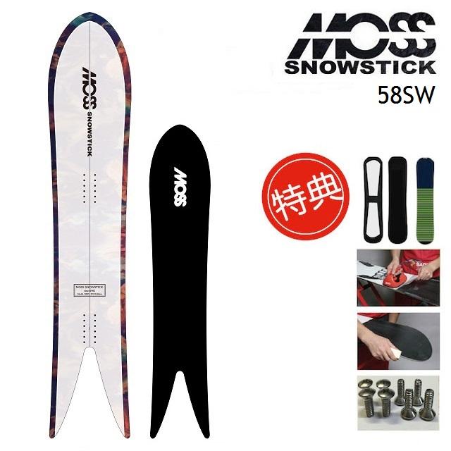19-20 MOSS SNOWSTICK 58SW モス スノースティック スノーボード 板 メンズ 158 [ソールカバー 初期チューン ショートビス] 特典多数