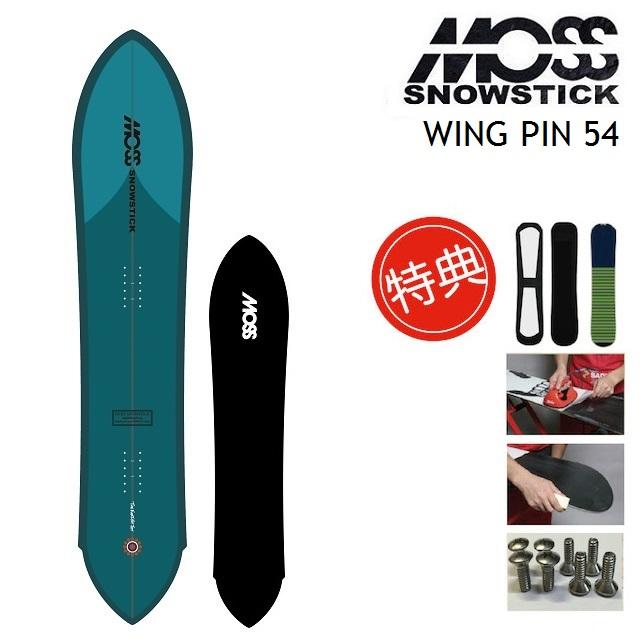 19-20 MOSS SNOWSTICK WING PIN 54 モス スノースティック スノーボード 板 メンズ 154.5 [ソールカバー 初期チューン ショートビス] 特典多数