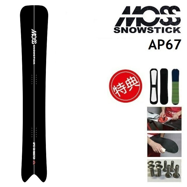 20-21 MOSS SNOWSTICK AP67 モス スノースティック スノーボード 板 メンズ 167 アルペン