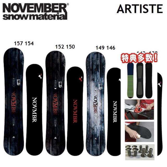 19-20 NOVEMBER ノベンバー スノーボード ARTISTE アーティスト