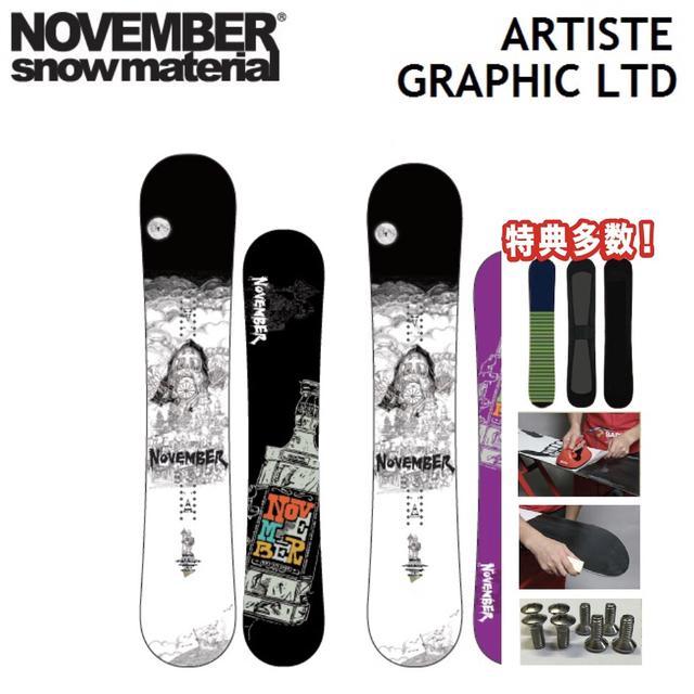 19-20 NOVEMBER ノベンバー スノーボード ARTISTE GRAPHIC LTD アーティスト グラフィック リミテッド