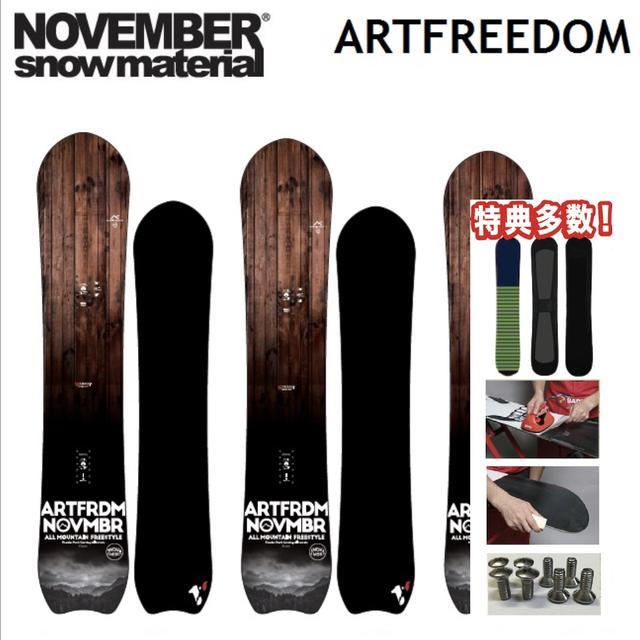 19-20 NOVEMBER ノベンバー スノーボード ARTFREEDOM アートフリーダム