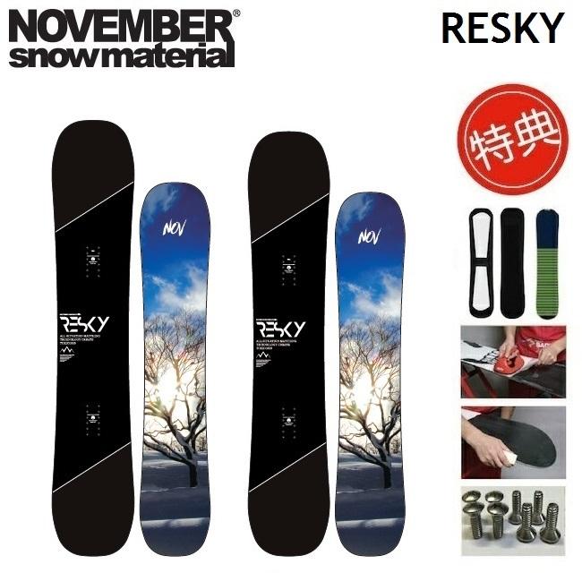 19-20 NOVEMBER ノベンバー スノーボード RESKY リスカイ