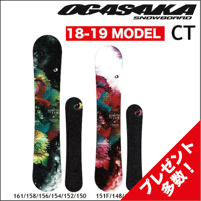 18-19 OGASAKA オガサカ スノーボード CT シーティー